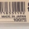 Stifte Liebe - Radierstift aus Japan